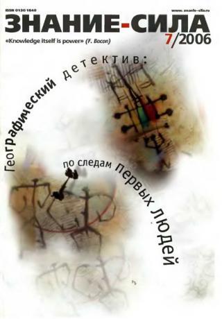 Знание — сила, 2006 № 07 (949)