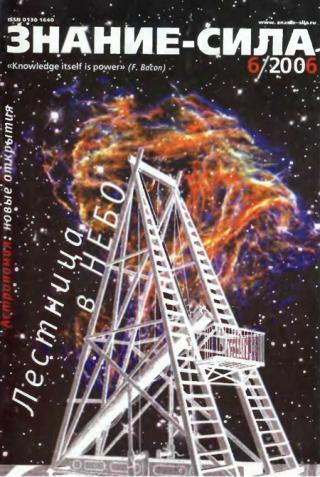 Знание — сила, 2006 № 06 (948)