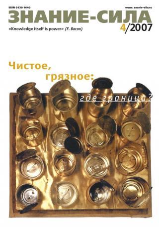 Знание — сила, 2007 № 04 (958)