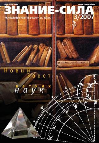 Знание — сила, 2007 № 03 (957)