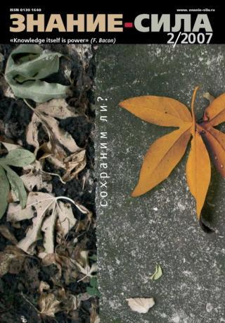 Знание — сила, 2007 № 02 (956)