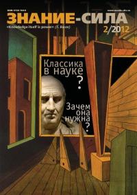 Знание-сила, 2012-02 (1016)