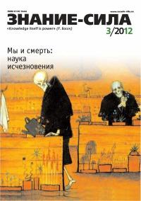 Знание-сила, 2012-03 (1017)