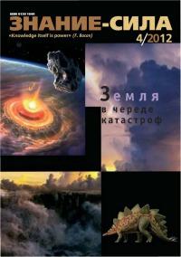 Знание-сила, 2012-04 (1018)