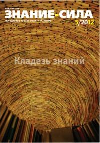 Знание-сила, 2012-05 (1019)