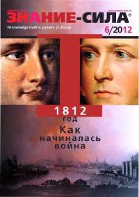 Знание-сила, 2012-06 (1020)
