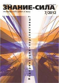 Знание-сила, 2012-07 (1021)