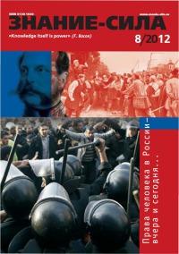 Знание-сила, 2012-08 (1022)