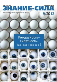 Знание-сила, 2012-09 (1023)