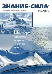 Знание-сила, 2012-11 (1025)