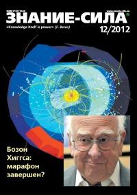 Знание-сила, 2012-12 (1026)