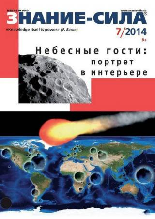Знание-сила, 2014 №07