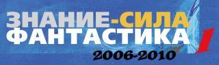 Знание - сила: Фантастика. 2006-2010
