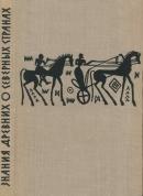 Знания древних о северных странах