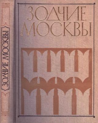 Зодчие москвы XX век. Книга 2