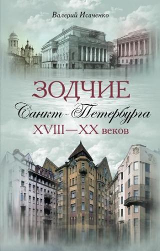Зодчие Санкт-Петербурга XVIII–XX веков