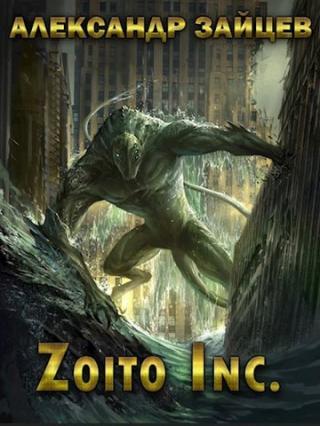 Zoito inc. [с иллюстрациями]