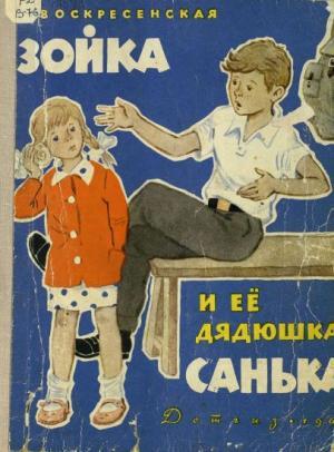 Зойка и её дядюшка Санька