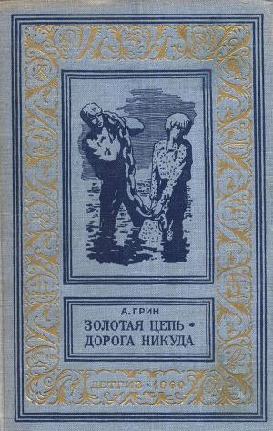 Золотая цепь. Дорога никуда(изд.1960)