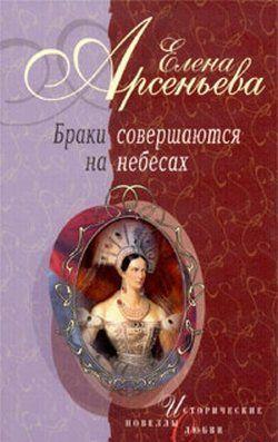 Золотая клетка для маленькой птички (Шарлотта-Александра Федоровна и Николай I)