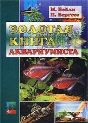 Золотая книга аквариумиста