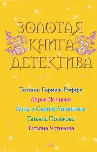 Золотая книга детектива [Сборник]