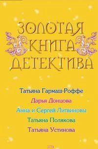 Золотая книга детектива