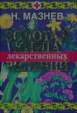Золотая книга лекарственных растений