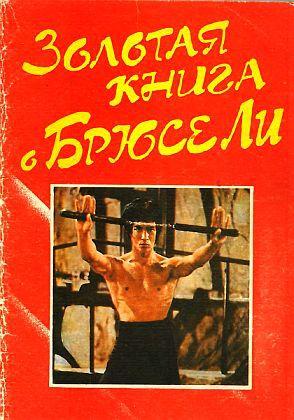 Золотая книга о Брюсе Ли