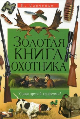 Золотая книга охотника. Удиви друзей трофеями!