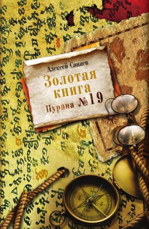 Золотая книга. Пурана № 19 [liters]