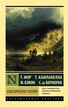 Золотая книга, столь же полезная, как забавная, о наилучшем устройстве государства и о новом острове Утопии