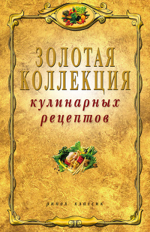 Золотая коллекция кулинарных рецептов