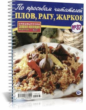 Золотая коллекция рецептов. № 37 2014. Плов, рагу. жаркое