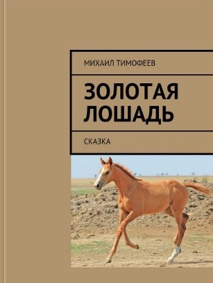 Золотая лошадь (СИ)