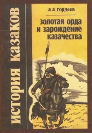 Золотая Орда и зарождение казачества