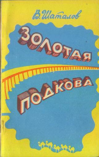Золотая подкова (сборник)