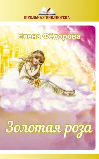 Золотая Роза (сборник)