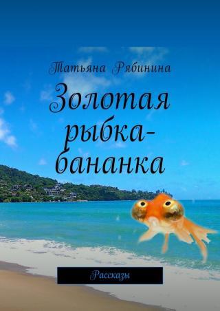 Золотая рыбка-бананка