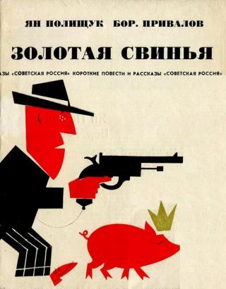 Золотая свинья (Сборник)