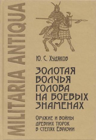 Золотая волчья голова на боевых знаменах: Оружие и войны древних тюрок в степях Евразии
