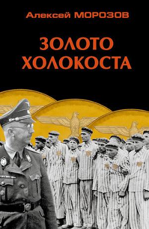 Золото Холокоста
