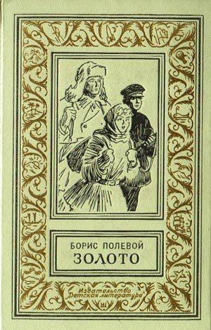 Золото (  издание 1968 г.)
