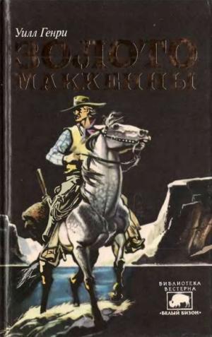 Золото Маккенны