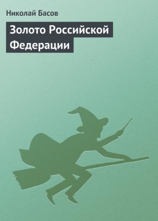 Золото Росийской Федерации