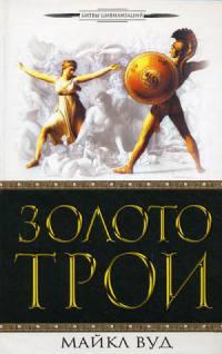 Золото Трои