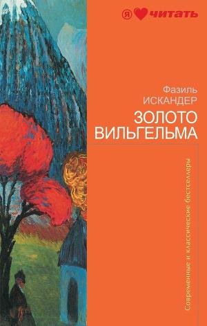 Золото Вильгельма (сборник)