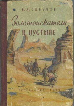 Золотоискатели в пустыне