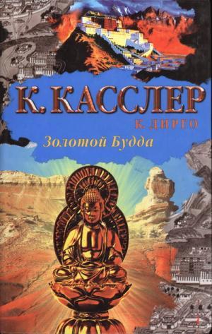 Золотой Будда [Golden Budda-ru]