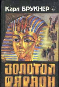 Золотой фараон